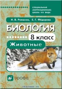 Биология 8 кл. Животные. Учебник для коррекционных школ